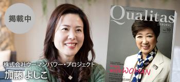 ビジネス雑誌 Qualitas 株式会社ウーマンパワー・プロジェクト 加藤よしこ